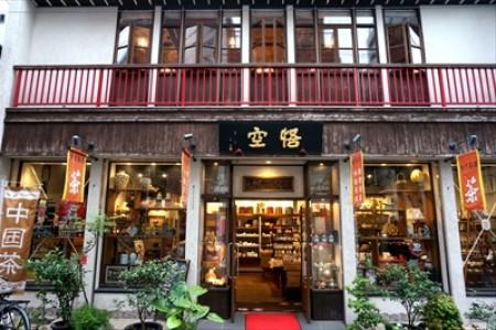 横滨中华街美食品尝和中国茶体验
