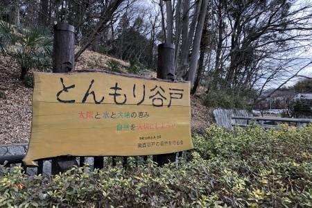 Hòa mình giữa thiên nhiên ở Miyamae
