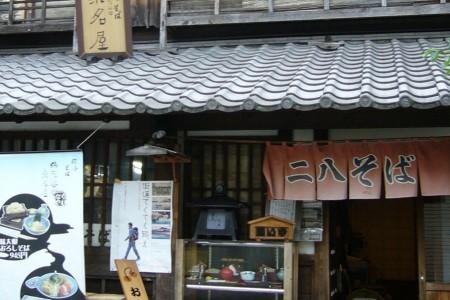 Tour um das riesige Wassertor am Tamagawa Fluss herum und Soba Nudelwerkstatt in Hodogayashuku.