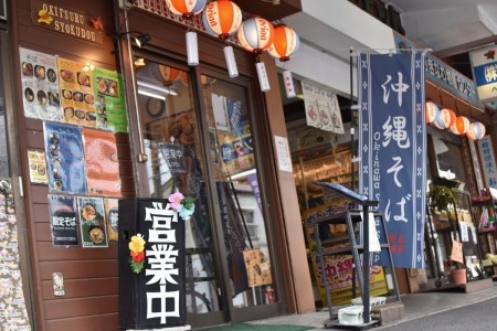 "Experience the Ryukyuan Islands in Yokohama at ""Little Okinawa"""