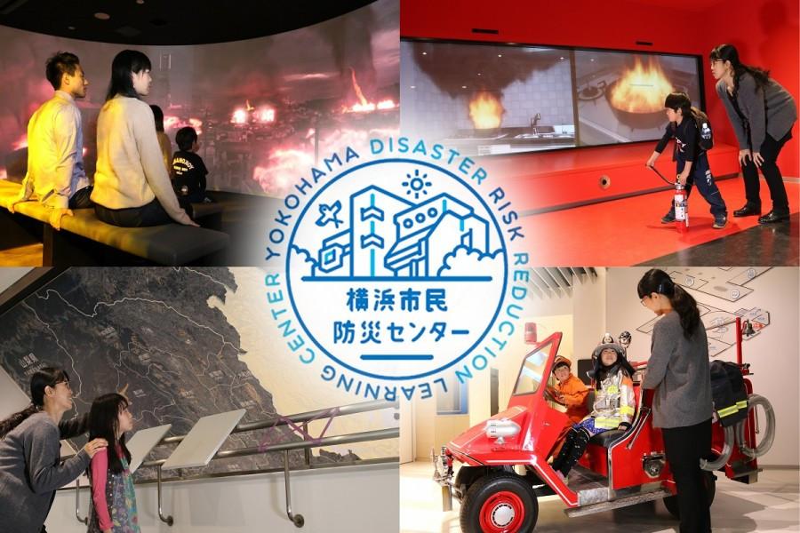 橫濱的互動式防災體驗