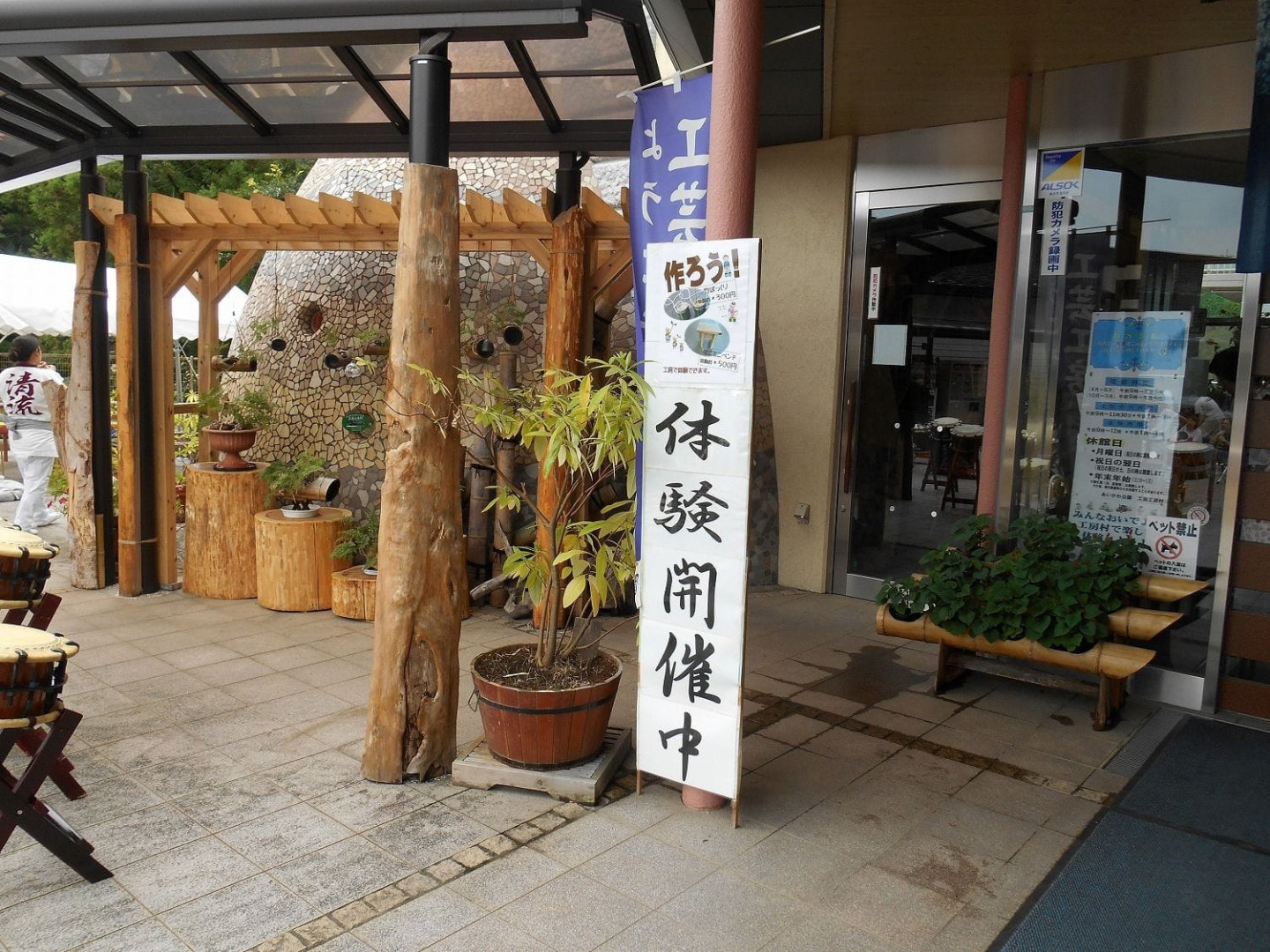 The entrance to the Kogei Kobo Mura. The sign says