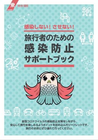 旅行者のための感染防止サポートブック PDF