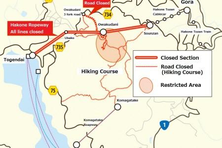 하코네: 오와쿠다니 화산 정보 업데이트