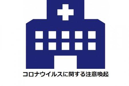 新型コロナウイルスの感染拡大に御注意ください。
