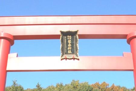 ศาลเจ้าโคะโทะฮิระ