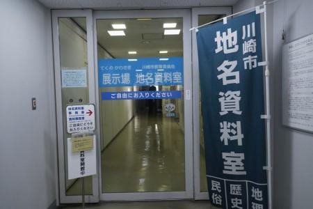 川崎地名資料室