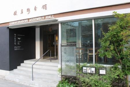 镰仓雕资料馆