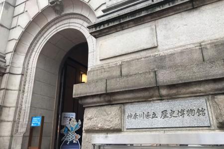 Kanagawa-Präfektur-Museum für Kulturgeschichte