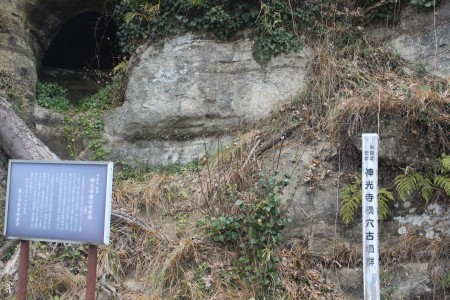Jinkoji Oketsubogun (Tunnel tombs)