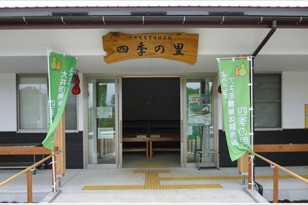 Shiki no Sato (Farmerlebnis-Einrichtung)