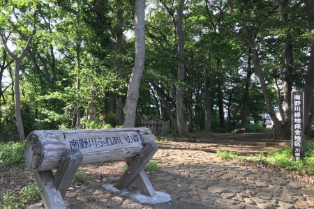 南野川ふれあいの森