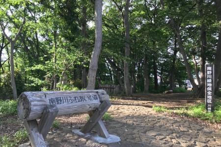 Forêt Minami Nogawa Fureai