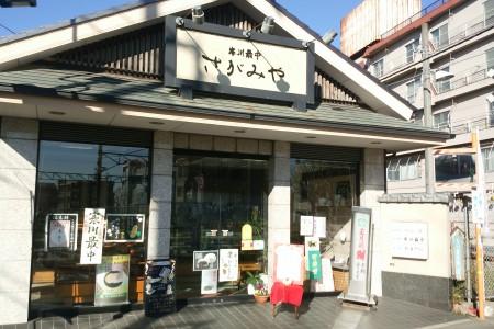 Sagamiya和菓子店