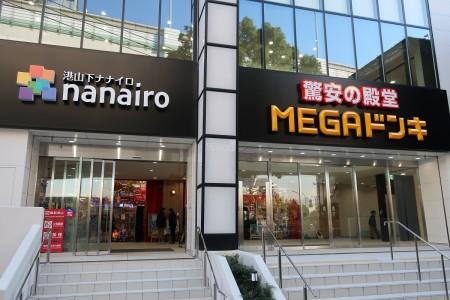 Mega Don Quixote à Minato Yamashita