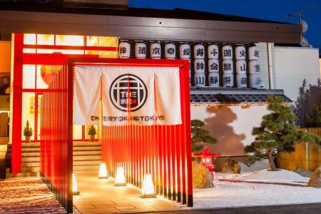 東京湯河原日式旅館