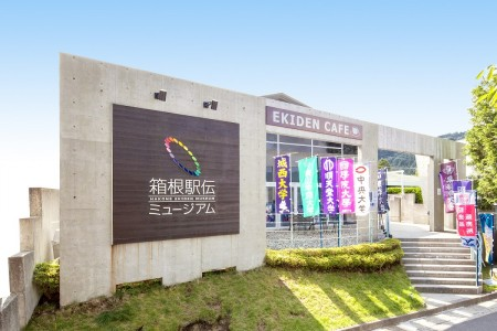 箱根站傳博物館