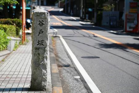 Yatozaka