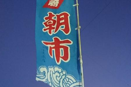 Chợ buổi sáng Misaki