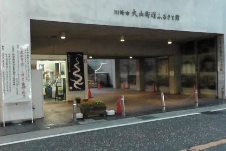 พิพิธภัณฑ์ประวัติศาสตร์ถนนโอะยะมะ