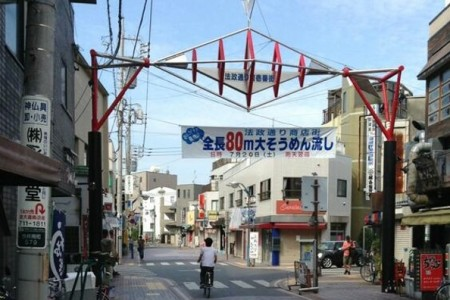 Rue commerçante Hosei