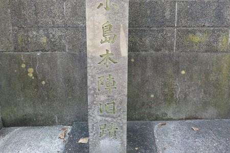 小島本陣跡・尾上本陣跡