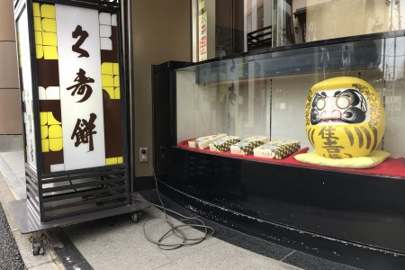 久壽餅本舖 住吉