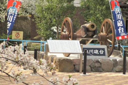 Hamagawa Kanonenbatterie Anlage