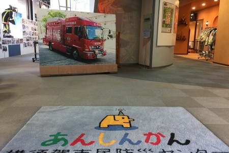 요코하마 시민 방재 센터 - 안심관
