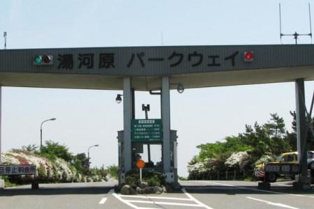 Yugawara Bundesstraße