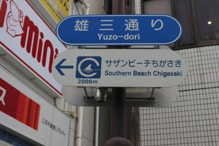 Rue Yuzo-dori