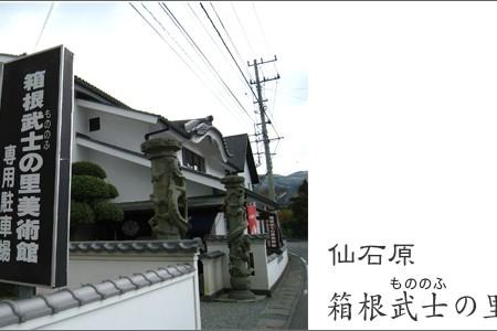 Hakone Mononofunosato Museum