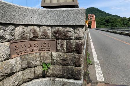 สะพานมิอิ โอฮาชิ
