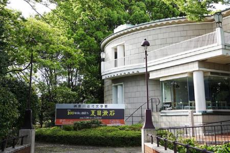 神奈川近代文學館
