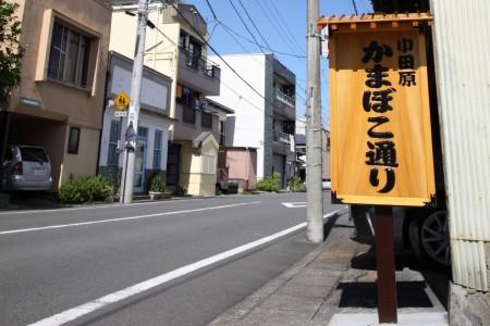 KAMABOKO Straße in Odawara