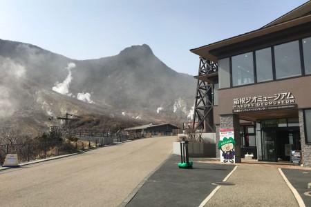 箱根地質博物馆
