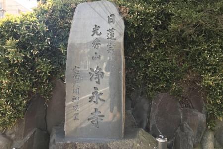 Jouei-ji Tempel