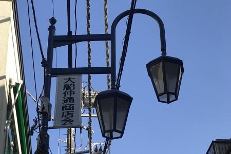 ถนนช้อปปิ้งโอฟุนะ นาคะโดริ