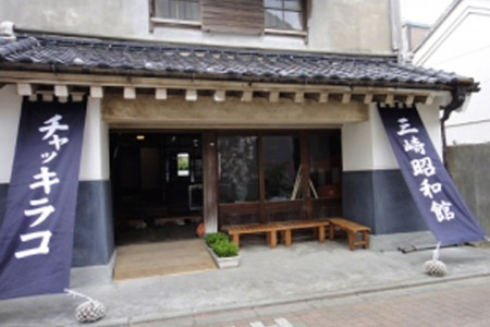 チャッキラコ三浦昭和館