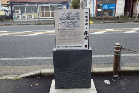 藤澤宿(蒔田本陣遺跡)