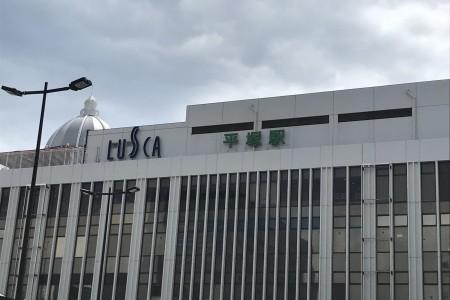 LUSCA平塚購物中心