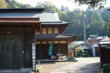 โรงผลิตสาเกคุโบะตะ