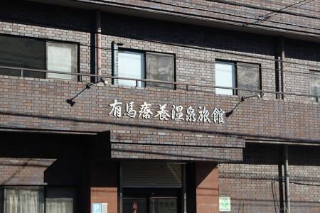 Nhà trọ suối nước nóng Arima Ryoyo