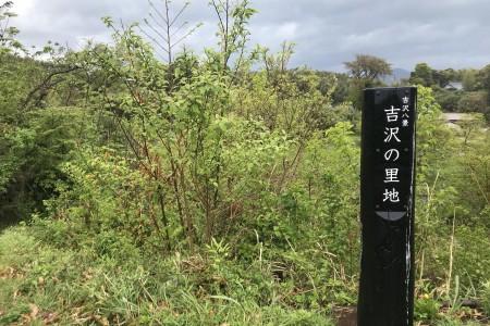Tám cảnh đẹp Kisawa (Ao Kisawa)