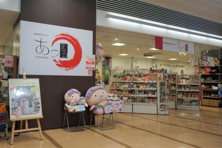 """ร้านขายสินค้าจากเมืองอะซึตงิ """"อะซึตมะรุ"""""""