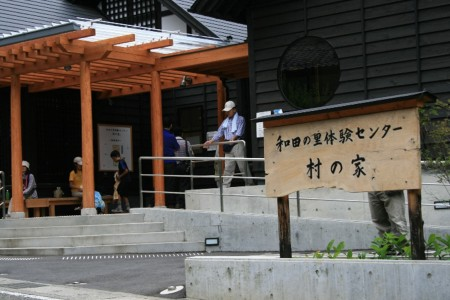 Wada-no-Sato Experience Center