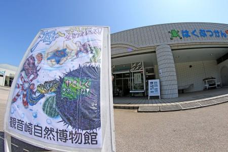 พิทธภัณฑ์ธรรมชาติแคนนอนซะกิ