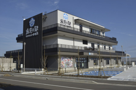 漁港之站 TOTOCO小田原