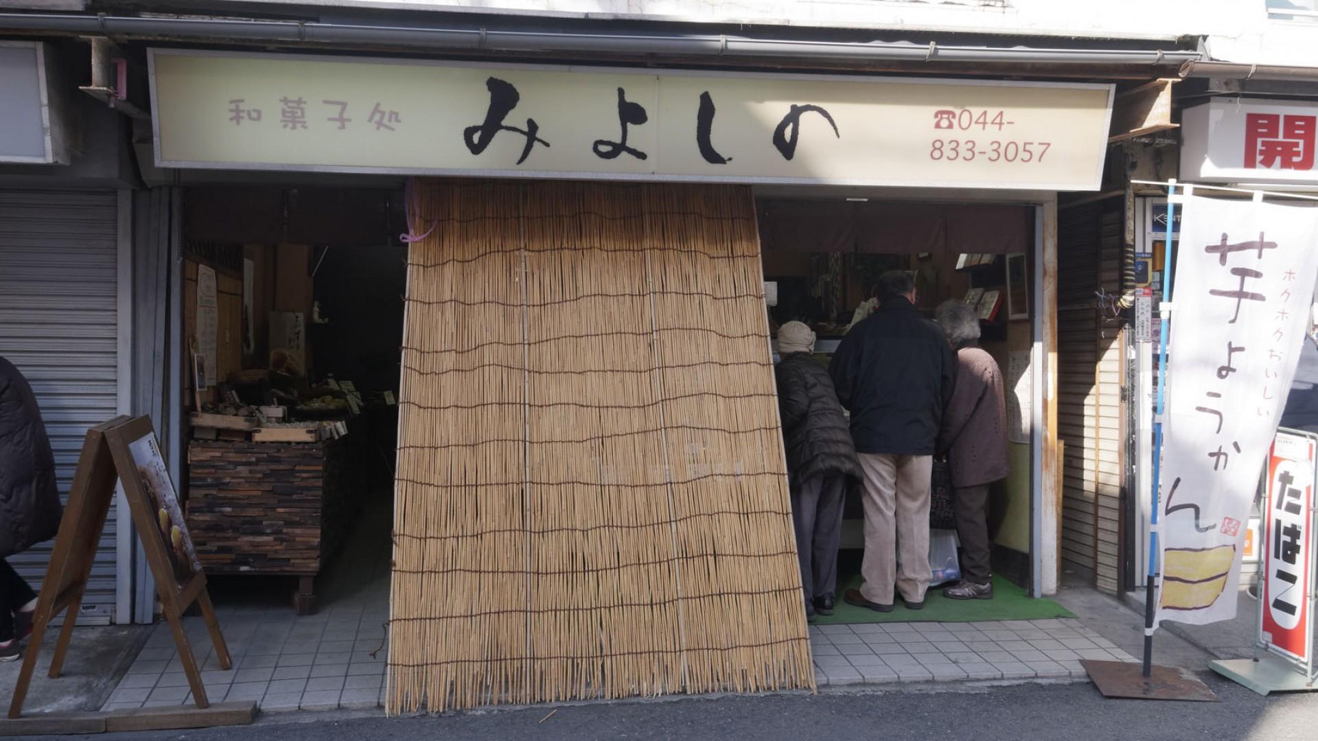 """""""三吉野""""日式糕点店(体验制作日式糕点)"""