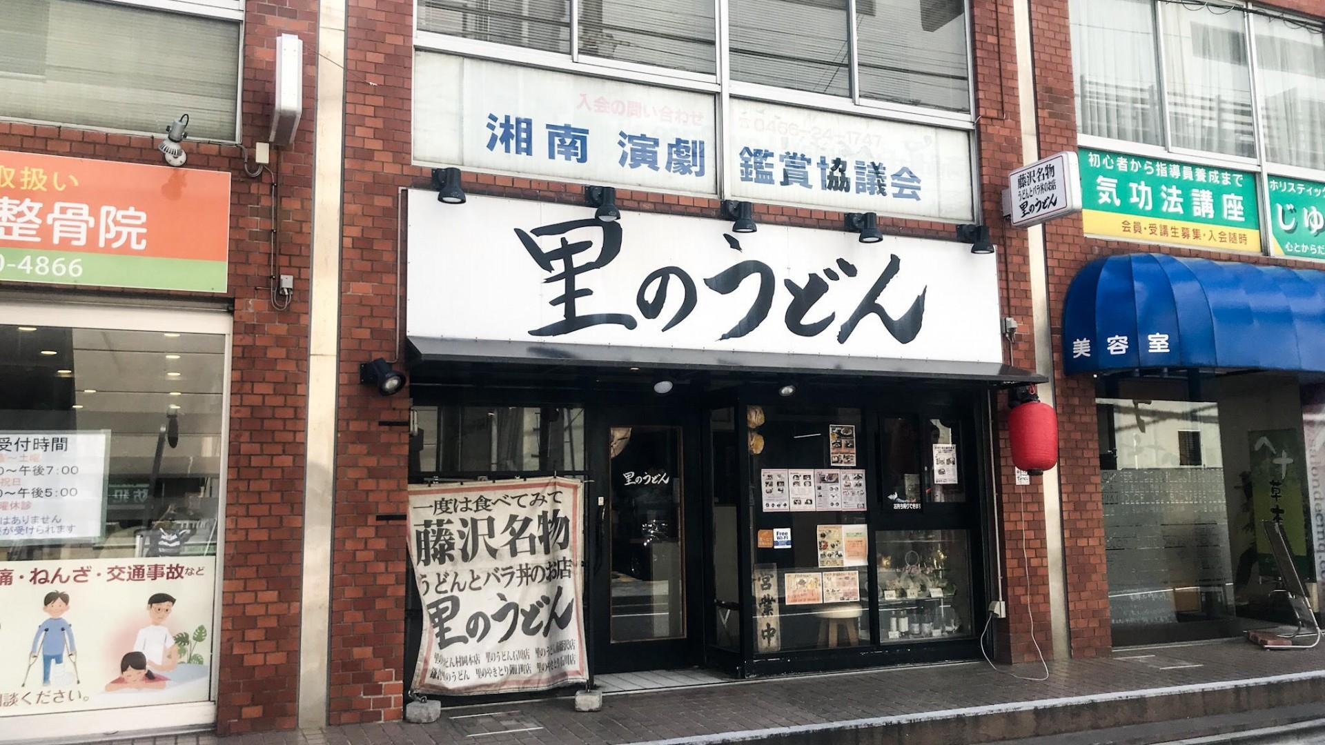 Sato no Udon Minami Fujisawa